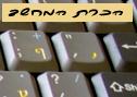 קורס , שעור פרטי הכרת המחשב