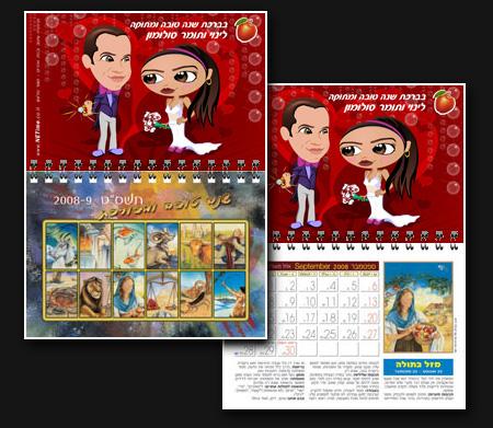 עיצוב לוח שנה לאירוע חתונה, בר-מצווה